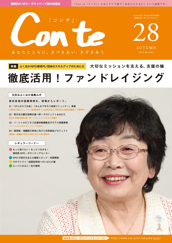 Conte28号の表紙です!